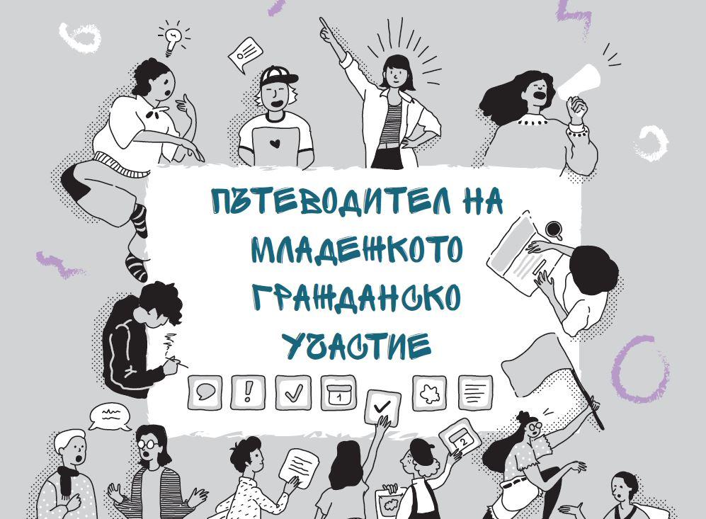 Пътеводител на младежкото гражданско участие